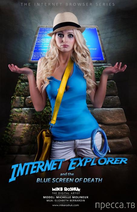 Если бы браузеры были девушками - Очередные фантазии на тему браузеров от Mike Roshuk  (7 фото)