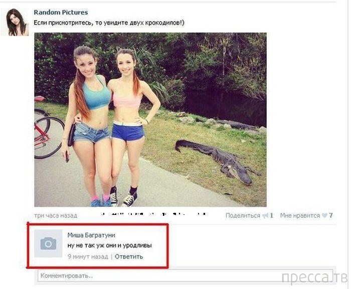 Прикольные комментарии из социальных сетей, часть 60 (34 фото)