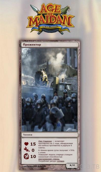 Age of Maidan - первая игра по Евромайдану (41 фото)
