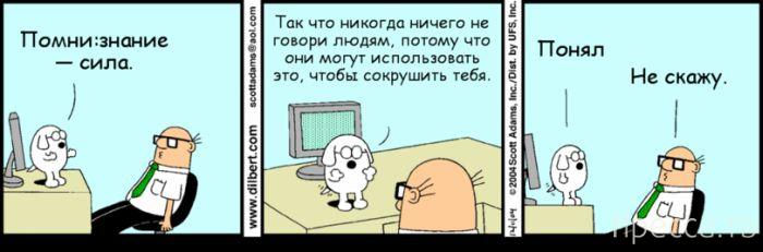 Веселые комиксы и карикатуры, часть 73.. (17 фото)