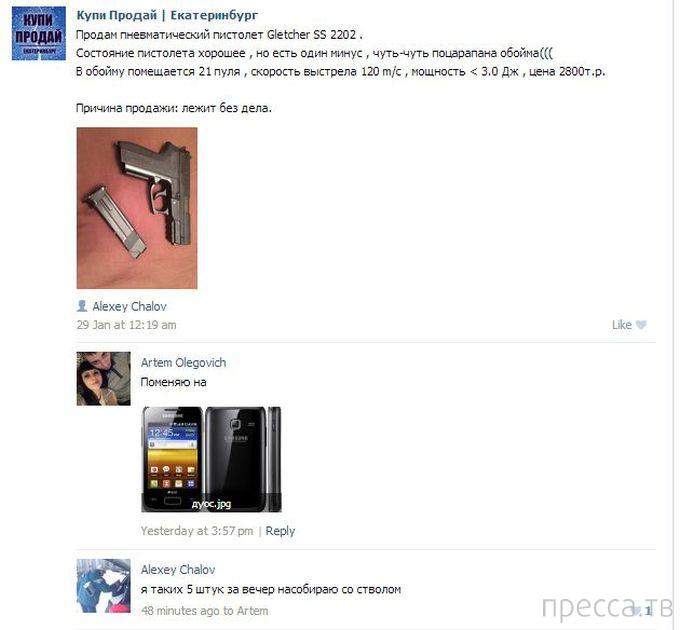 Прикольные комментарии из социальных сетей, часть 62 (35 фото)