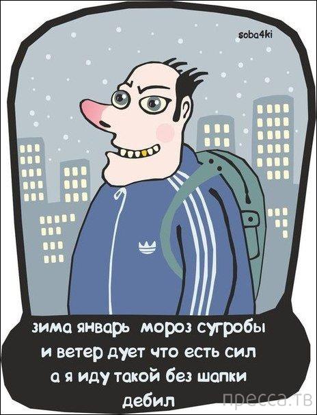 Веселые комиксы и карикатуры, часть 75 (26 фото)