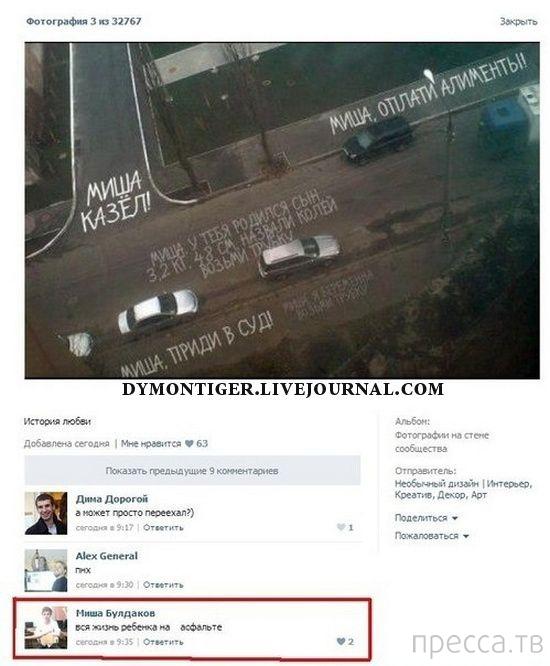Прикольные комментарии из социальных сетей, часть 63  (15 фото)