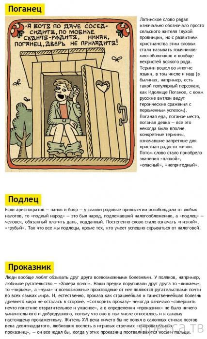 Словарь ругательств (11 фото)