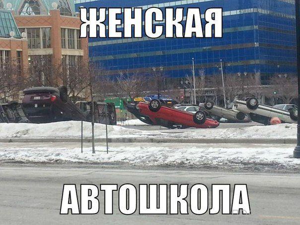 Автомобильные приколы, часть 12 (34 фото)
