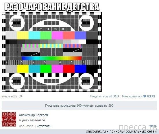 Прикольные комментарии из социальных сетей, часть 66 (30 фото)