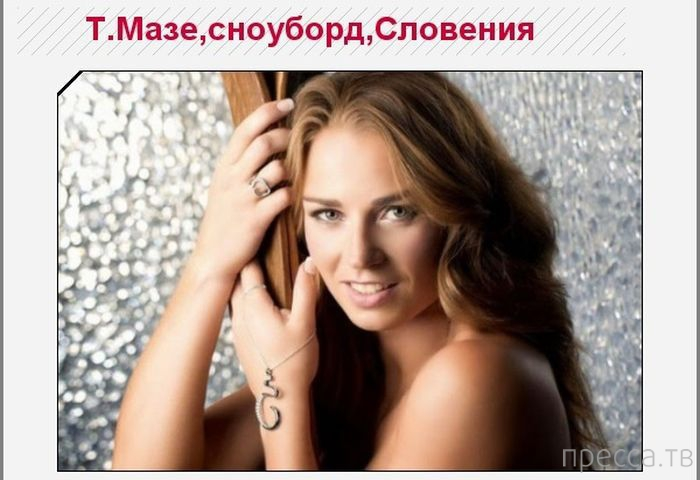 Самые красивые спортсменки Олимпиады в Сочи (25 фото)