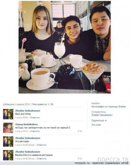 Прикольные комментарии из социальных сетей, часть 69 (34 фото)