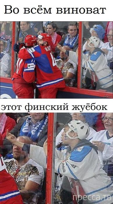 Смех сквозь слезы: Прикольные картинки о провальном хоккейном матче Россия - Финляндия (29 фото)