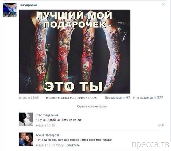 Прикольные комментарии из социальных сетей, часть 71 (34 фото)