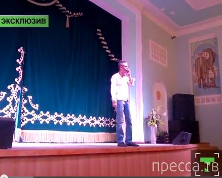 Алексей Панин сорвал спектакль в  г. Кокшетау, Казахстан
