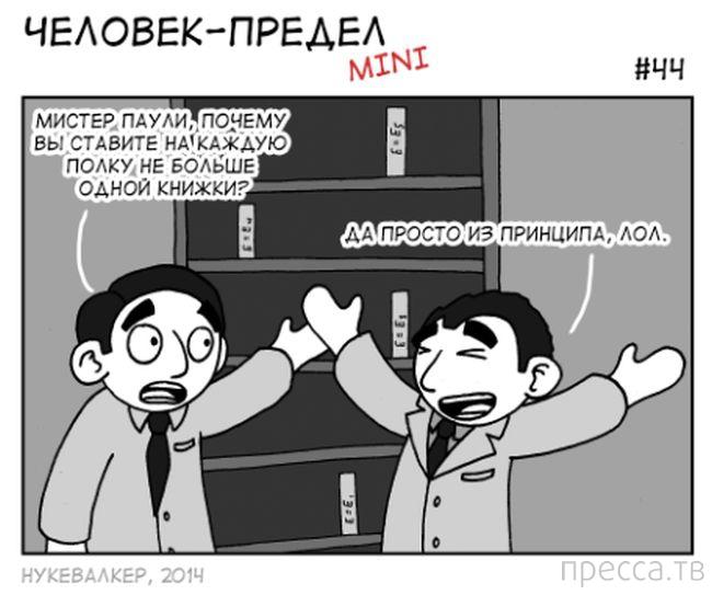 Веселые комиксы и карикатуры, часть 91 (15 фото)
