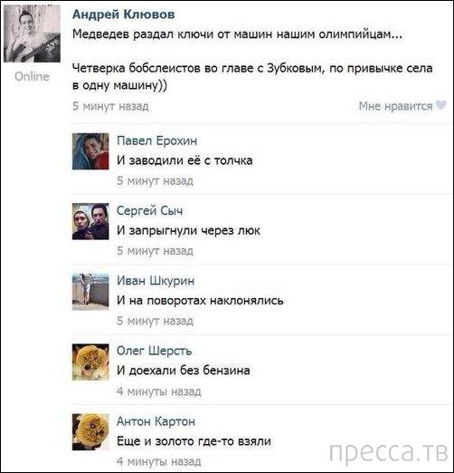 Прикольные комментарии из социальных сетей, часть 74 (15 фото)