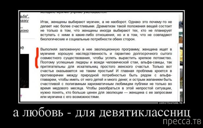 Самые злобные демотиваторы, часть 116 (45 фото)