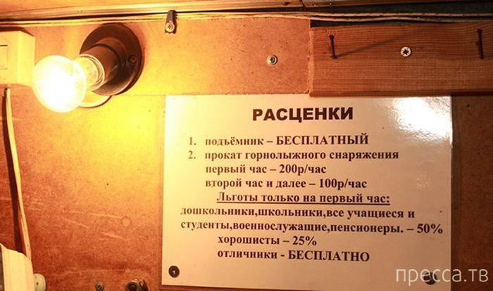 """Необычный горнолыжный курорт """"У дяди Пети"""" в Сорочинске (11 фото)"""