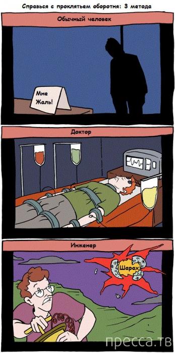 Веселые комиксы и карикатуры, часть 92 (16 фото)