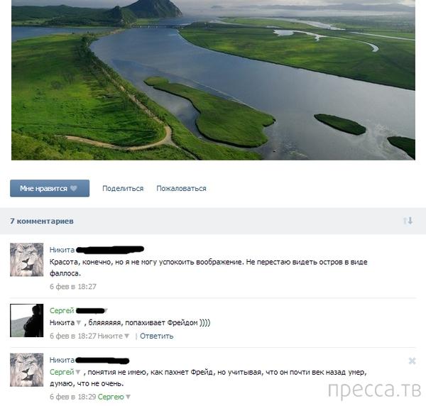 Прикольные комментарии из социальных сетей, часть 75 (30 фото)