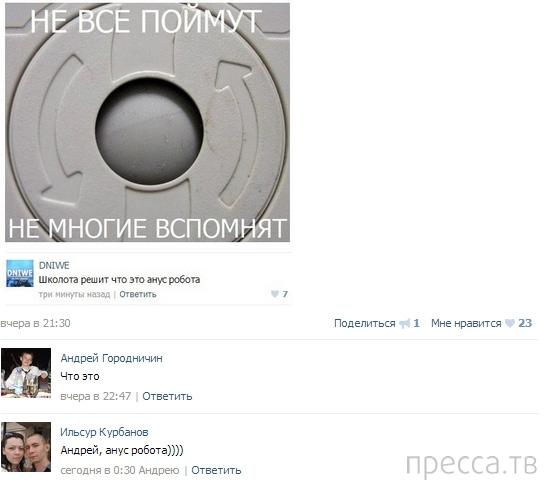 Прикольные комментарии из социальных сетей, часть 76 (32 фото)
