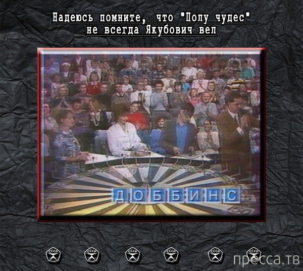 Ностальгия: Телевидение 90-х (22 фото)