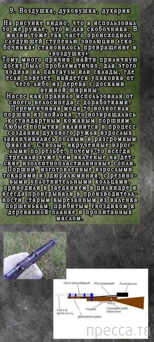 """Топ 10: Самые распространенные игры """"советских пацанов"""" (11 фото)"""