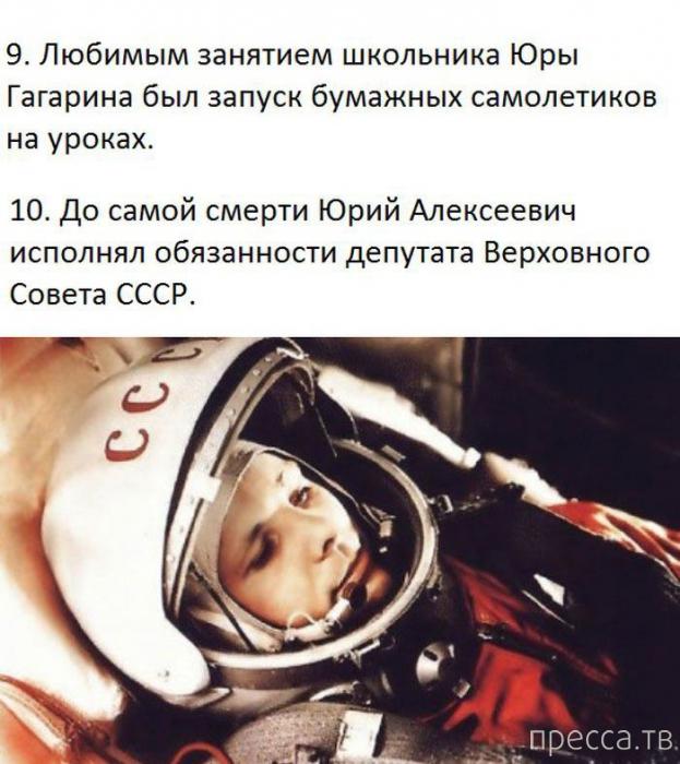 Интересные факты из жизни первого космонавта - Юрия Алексеевича Гагарина (7 фото)