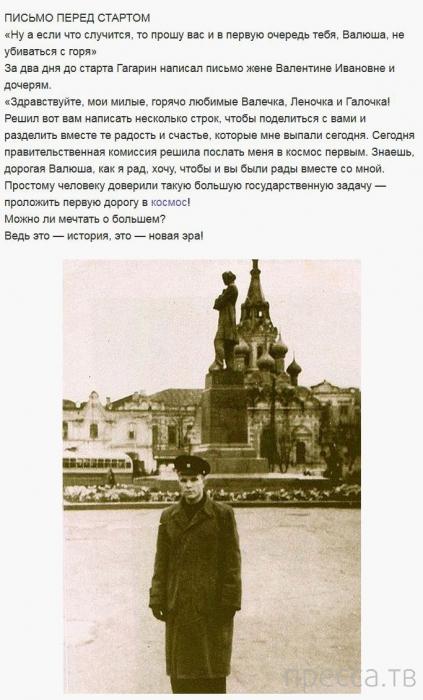 Прощальное письмо Юрия Гагарина (4 фото)