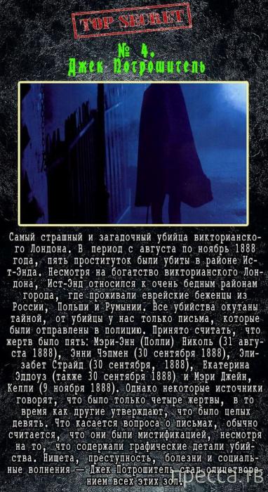 Топ 10: Неразгаданые тайны и загадки истории (11 фото)