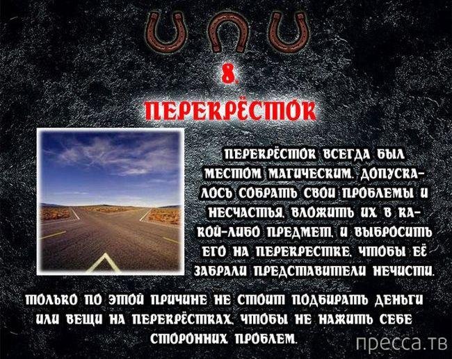 Топ 10: Самые распространенные суеверия (11 фото)