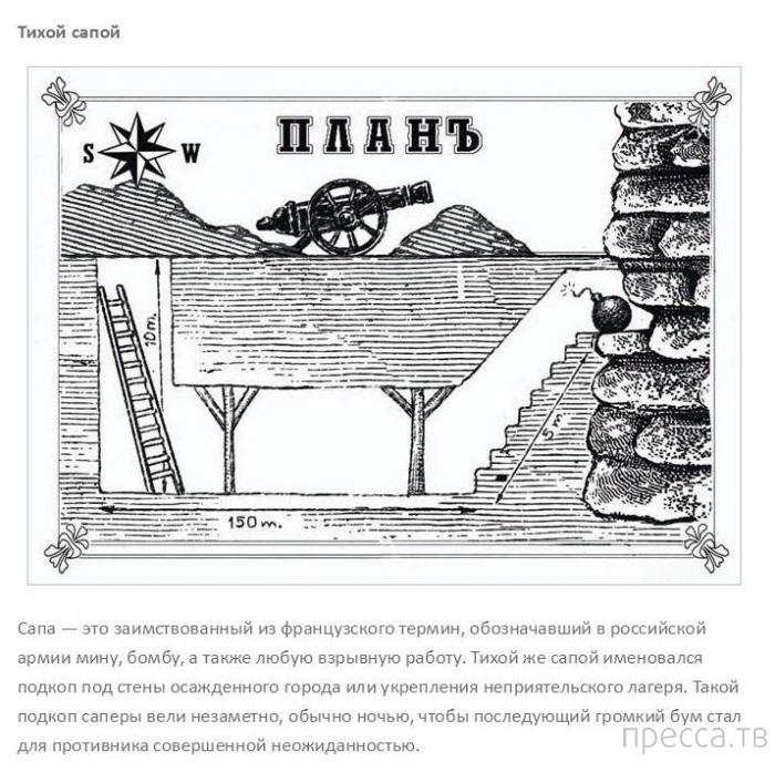 Истории происхождения распространенных  крылатых выражений и фраз (15 фото)