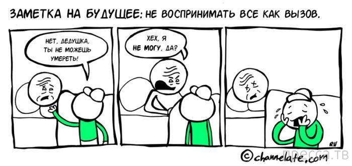 Веселые комиксы и карикатуры, часть 97 (17 фото)