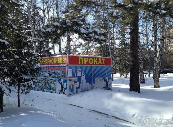 Народные маразмы - реклама и объявления, часть 163 (20 фото)