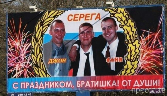 Дурацкие поздравления на билбордах (15 фото)