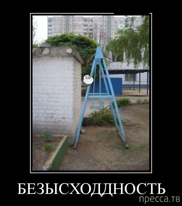 Самые злобные демотиваторы, часть 127 (32 фото)