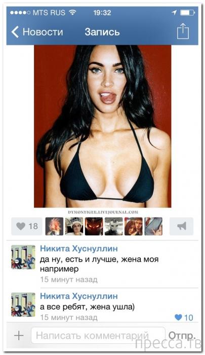 Прикольные комментарии из социальных сетей, часть 79 (25 фото)
