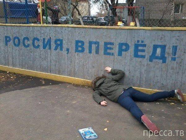 Прикольные фотографии из серии: Тем временем в России (50 фото)