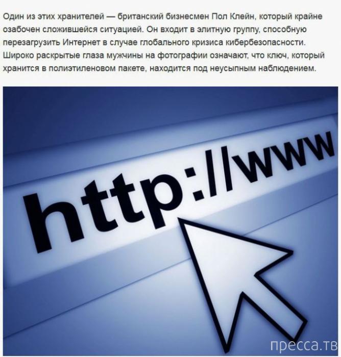 Хранители Интернета (4 фото)