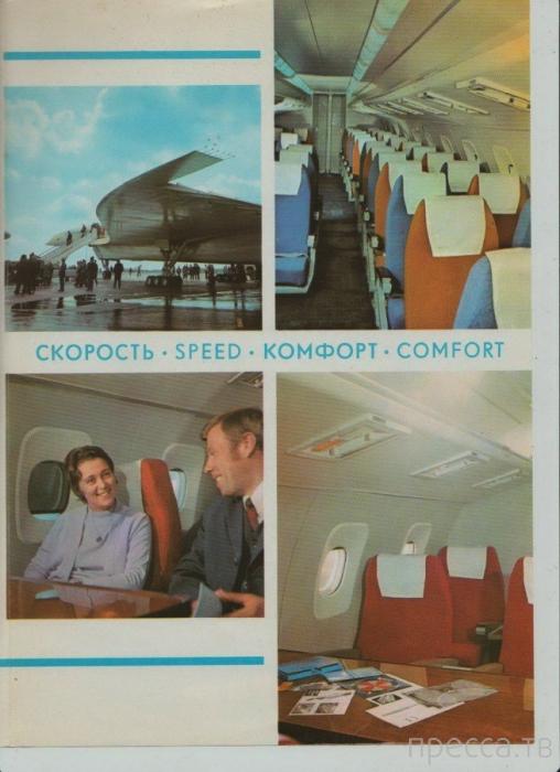 Ностальгия по СССР: Реклама Аэрофлота (15 фото)