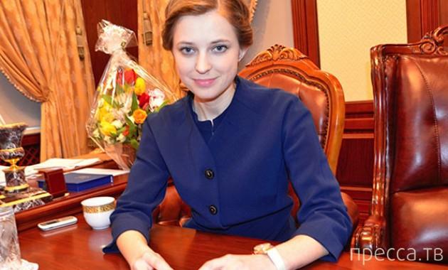 Наталья Поклонская узнала, что она няша (5 фото + видео)