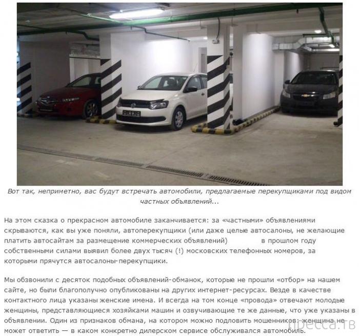 Схема массового обмана покупателей в объявлениях о продаже б/у машин (18 фото)