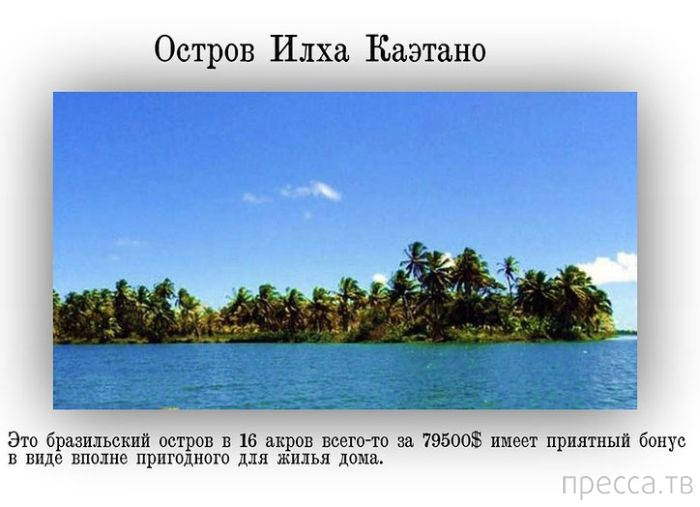 Топ 9: Острова, которые можно купить (9 фото)
