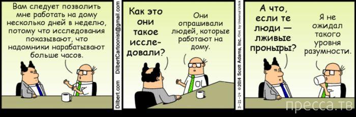 Веселые комиксы и карикатуры, часть 103 (16 фото)