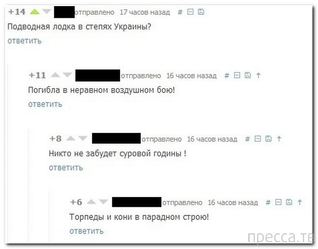 Прикольные комментарии из социальных сетей, часть 81 (35 фото)