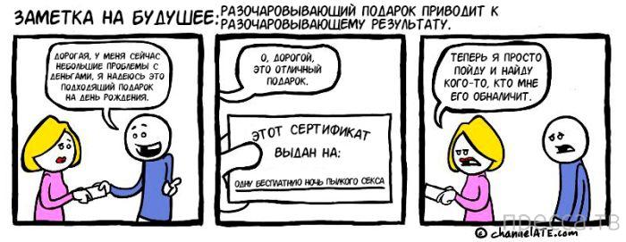 Веселые комиксы и карикатуры, часть 104 (20 фото)