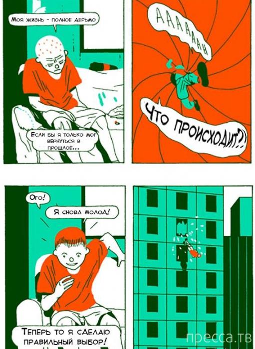 Веселые комиксы и карикатуры, часть 105 (16 фото)