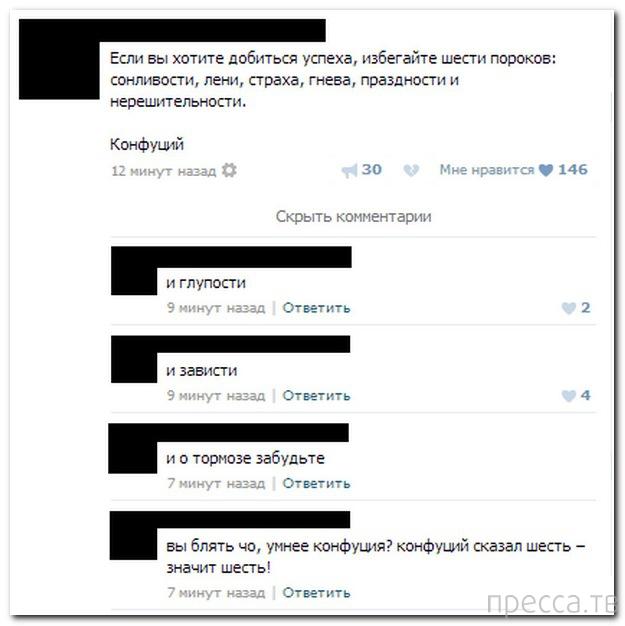 Прикольные комментарии из социальных сетей, часть 82 (37 фото)