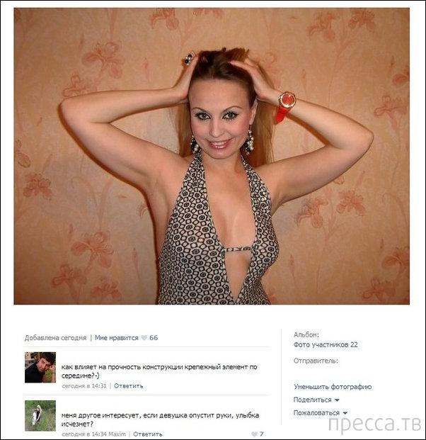 Прикольные комментарии из социальных сетей, часть 83 (20 фото)