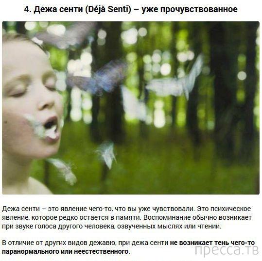 Необычные психические явления, свойственные человеку (7 фото)