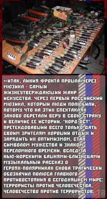 """Хроники захвата """"Норд-Ост"""" (13 фото)"""