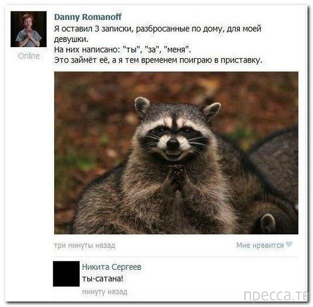 Прикольные комментарии из социальных сетей, часть 85 (28 фото)