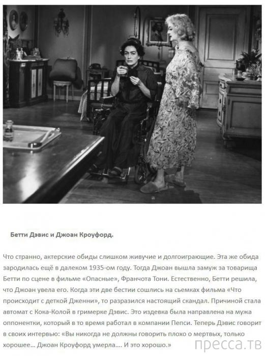 Знаменитые актеры, которые не хотят работать вместе (10 фото)